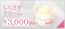 しらさぎクリーム¥3000(税込)