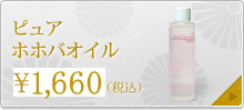 ピュアホホバオイル¥1660(税込)
