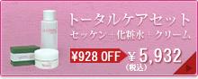 トータルケアセット(セッケン+化粧水+クリーム)¥900 OFF ¥5720(税込)