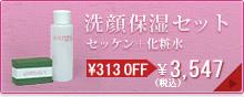洗顔保湿セット(セッケン+化粧水)¥300 OFF ¥3420(税込)