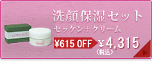 しっかり保湿セット(セッケン+クリーム)¥600 OFF ¥4160(税込)