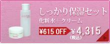 しっかり保湿セット(化粧水+クリーム)¥600 OFF ¥4160(税込)