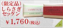 しらさぎセッケン(限定品)¥1760(税込)