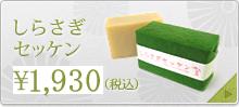しらさぎセッケン¥1800(税込)