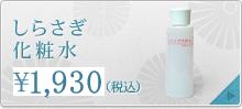 しらさぎ化粧水¥1930(税込)