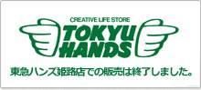東急ハンズ姫路店での販売が終了致しました。