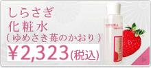しらさぎ化粧水(いちご)¥2240(税込)